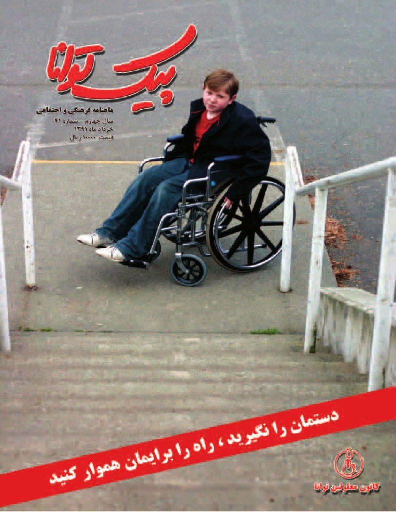 پیک توانا - شماره 41 - خرداد 1391