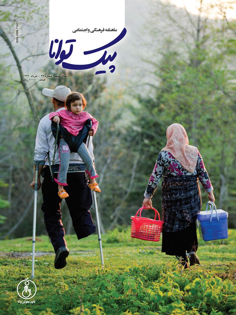 پیک توانا - شماره 47 خرداد 1392