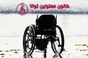 کانون معلولین از 150 مادر دارای فرزند معلول تقدیر میکند