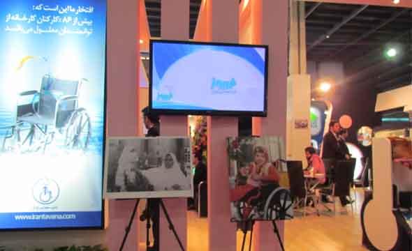 حضور کانون معلولین توانا در بیستویکمین نمایشگاه بین المللی مواد شوینده