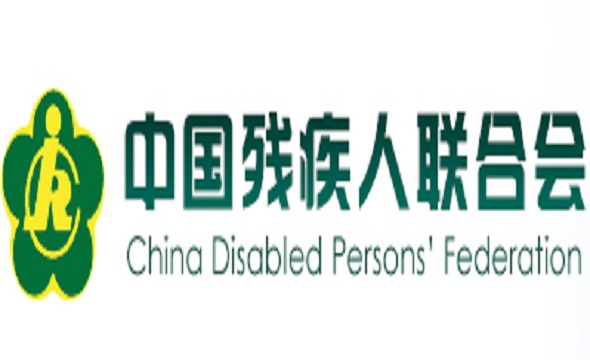 China Disabled Persons' Federation