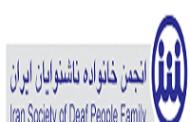 کانون ناشنوایان استان مازندران