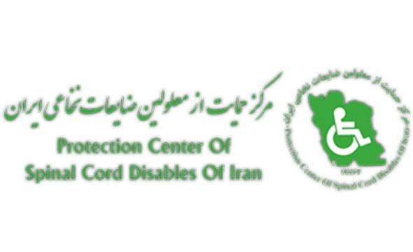 انجمن معلولان ضایعات نخاعی ایران