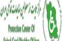 انجمن ضایعات نخاعی خرم آباد