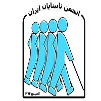 انجمن نابینایان  ثامن الائمه