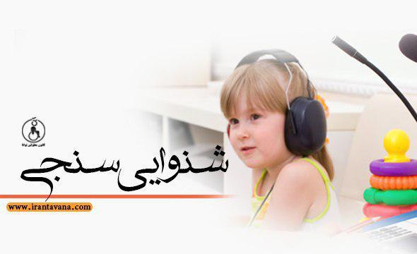 مرکز شنوایی سنجی صدف