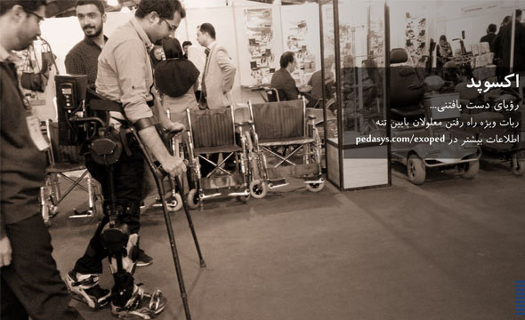 آخرین فناوری رباتیک در خدمت توانبخشی معلولان ایران