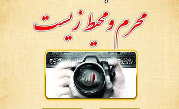 برپایی نمایشگاه عکس معلولین «محرم و محیط زیست» در کرمانشاه