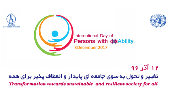 پیام آنتونیو گوترش به مناسبت روز جهانی افراد دارای معلولیت 2017