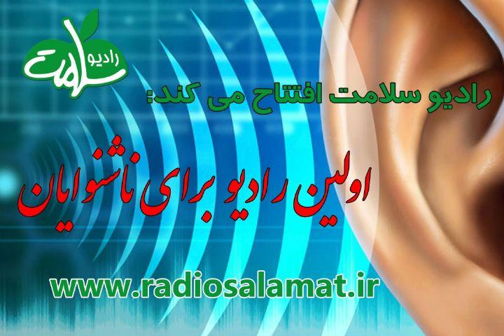 رادیوسلامت برای ناشنوایان شنیدنی میشود