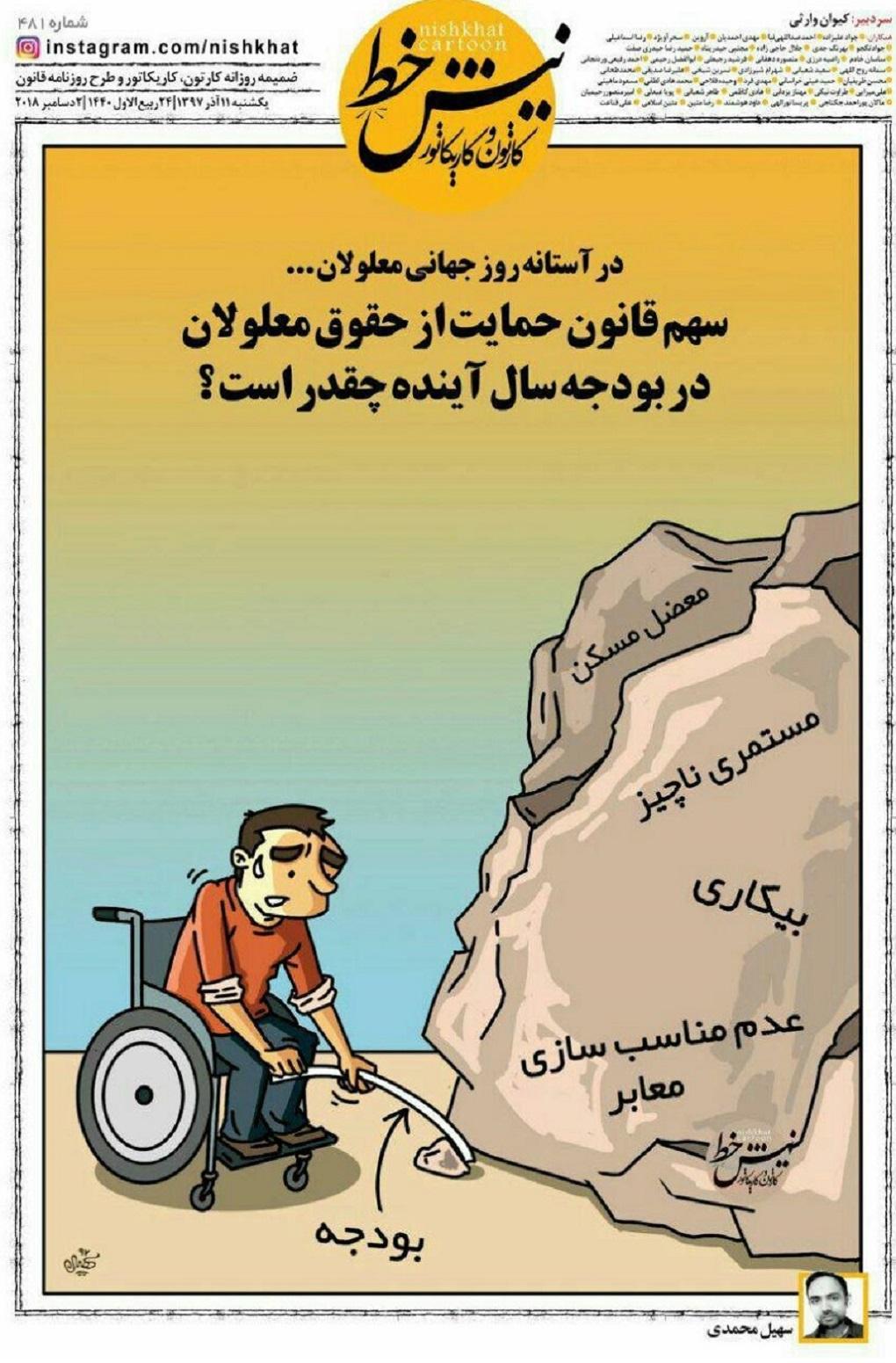 کاریکاتور شماره 19