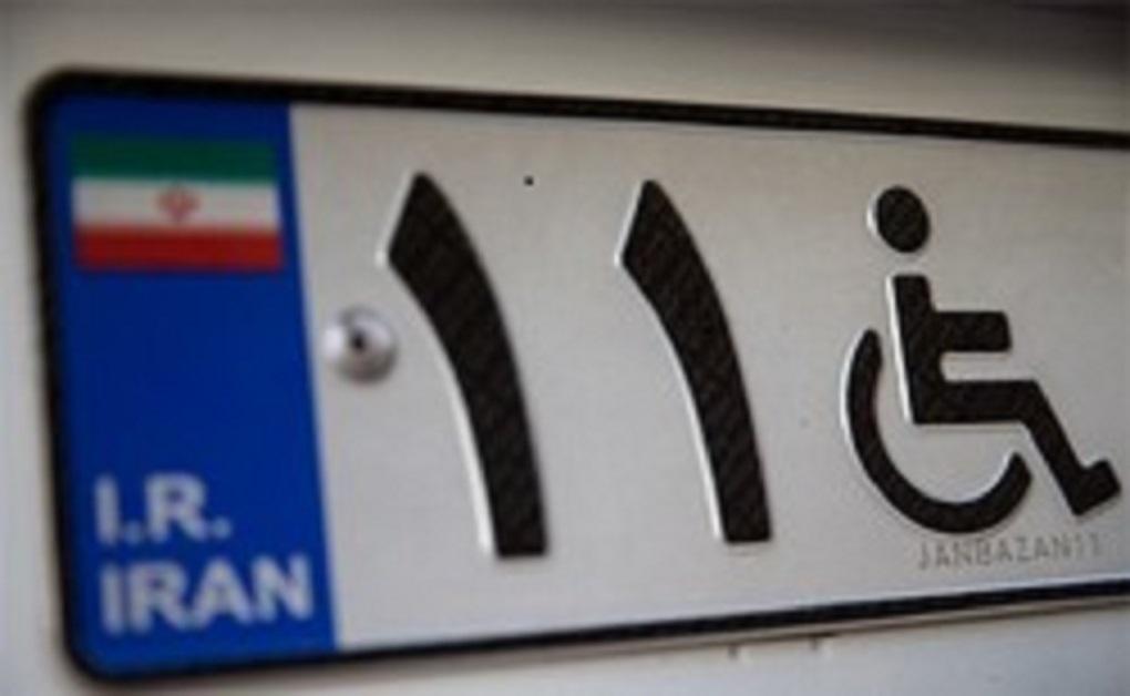 اعتراض جانبازان در مورد سهمیه سوخت به دولت