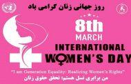 بزرگداشت روز جهانی زن در کانون توانا