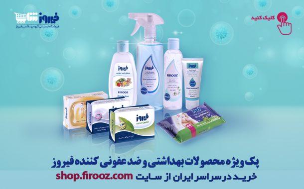 خرید آنلاین بسته های بهداشتی و ضدعفونی فیروز