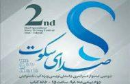 داستان نویسان ناشنوای ایران