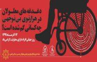 گرامیداشت روز جهانی معلولان