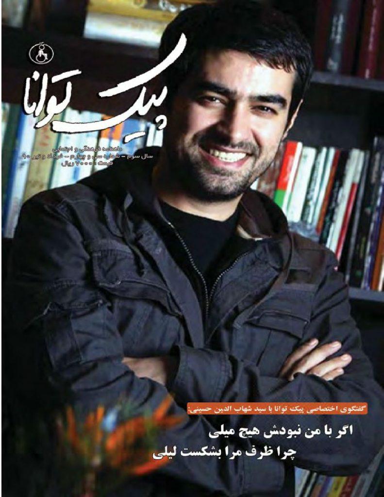 پیک توانا - شماره 34 - خرداد و تیر 1390