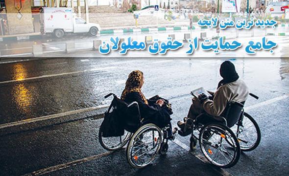 جدیدترین متن لایحه جامع حمایت از حقوق معلولان