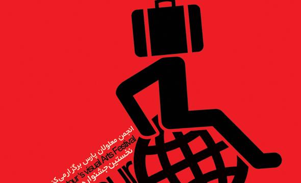 فراخوان نخستین جشنواره هنرهای تجسمی با موضوع سفرومعلولیت