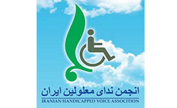 ندای معلولین ایران