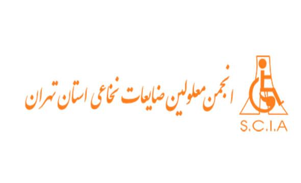 انجمن معلولان ضایعات نخاعی استان تهران