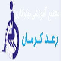 انجمن رعد کرمان