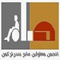 انجمن جسمی حرکتی صابر بندر ترکمن