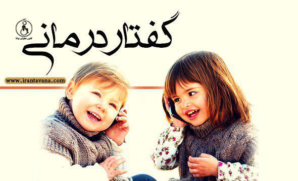 مرکز گفتار درمانی مهر
