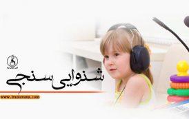 مرکز شنوایی سنجی