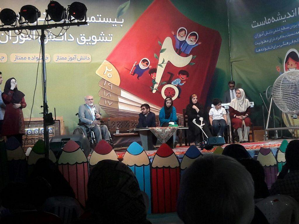 بیستمین جشنواره تشویق دانشآموزان ممتاز به کار خود پایان داد