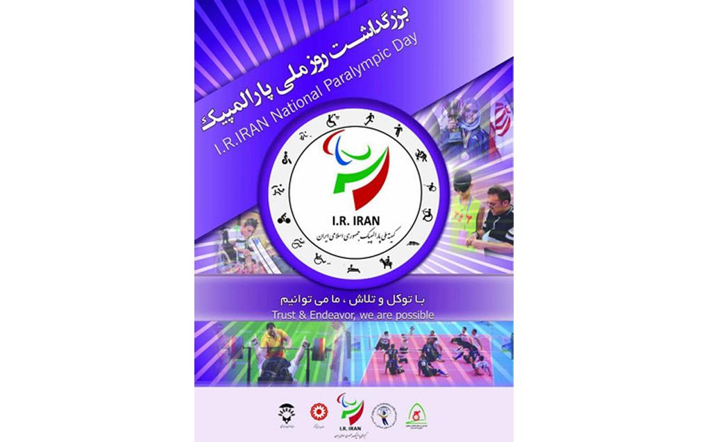 روز ملی پارالمپیک گرامی باد