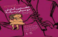 برگزاری نخستین آمایش موسیقی پدرانه به نفع کودکان pku در قزوین