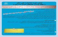 فراخوان جشنواره ملی مقاله نویسی نابینایان ایران به بریل (منابر)