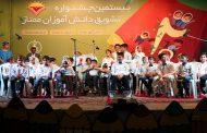 بیستویکمین جشنواره تشویق دانشآموزان ممتاز از امشب کلید میخورد