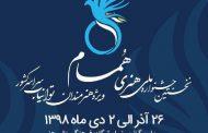 جشنواره ملی هنری همام ویژه هنرمندان توانیاب