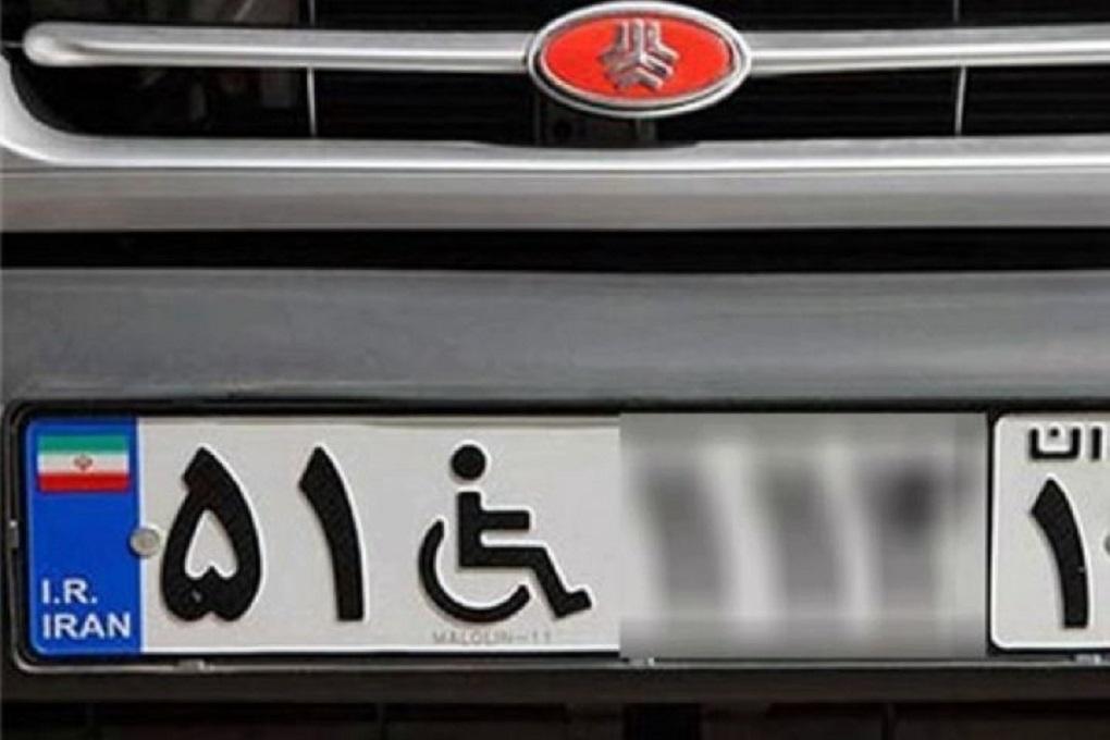 محرومیت نابینایان از پلاک ویژه غیرمنطقی است