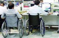 بخشی از بودجه قانون معلولان پرداخت شد/ افزایش مستمری معلولان به زودی واریز میشود