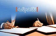 تفاهم نامه همکاری کانون معلولین توانا و آموزش و پرورش قزوین منعقد میشود