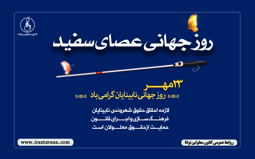 روز جهانی عصای سپید