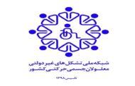 اعتراض به دخالت سازمان بهزیستی کشور در تاسیس شبکههای موضوعی معلولان/قانون را سر میبرند